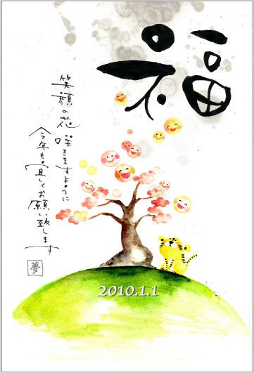 0100101_nenga_fuku01.jpg