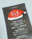 051129_kuriyaku01.jpg