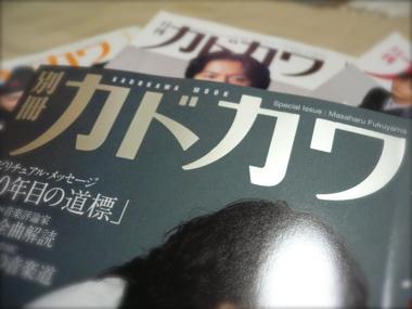 090716_kadokawa01.jpg