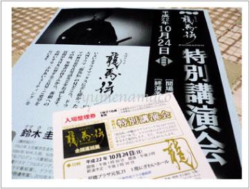 101024_masbashi01.jpg