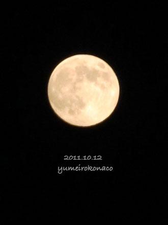 111012_moon.jpg