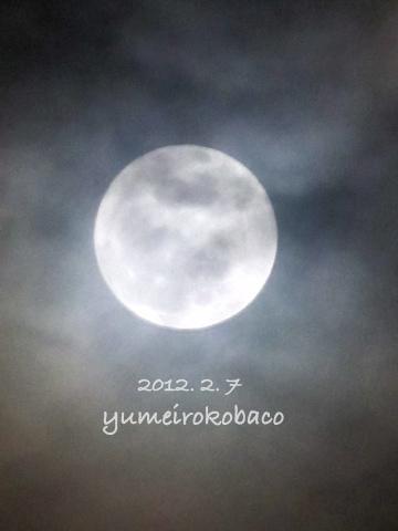 2012.2.7_moon01.jpg
