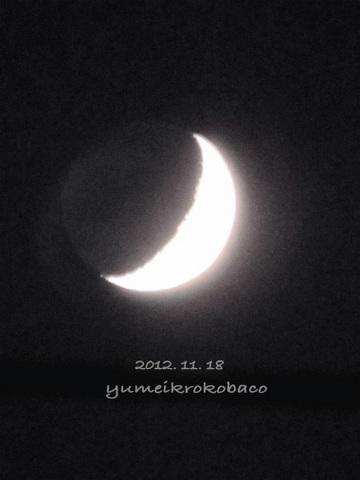 20121118_moon01.jpg