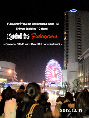 20121215_yokohama01.jpg