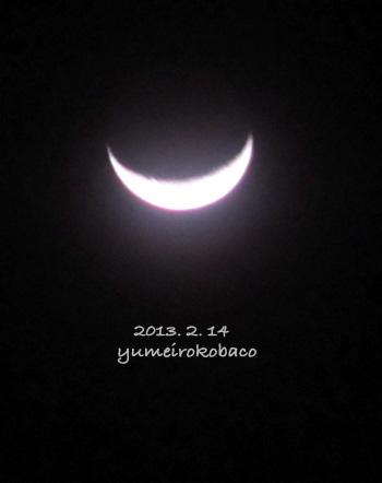 20130214_moon01.jpg