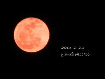 20130226_moon01.jpg