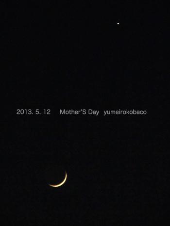 20130512_moon01.jpg