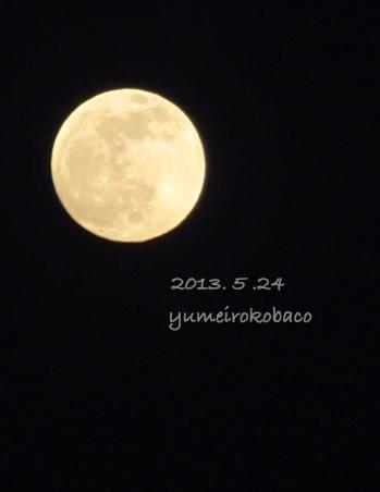 20130524_moon.jpg