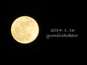 20140116_moon01.jpg