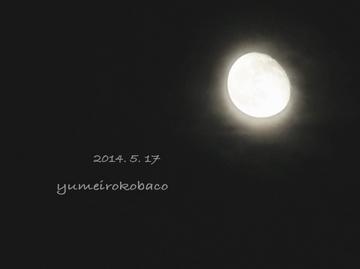 20140517_moon.jpg