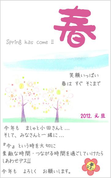 nenga2012_02.jpg